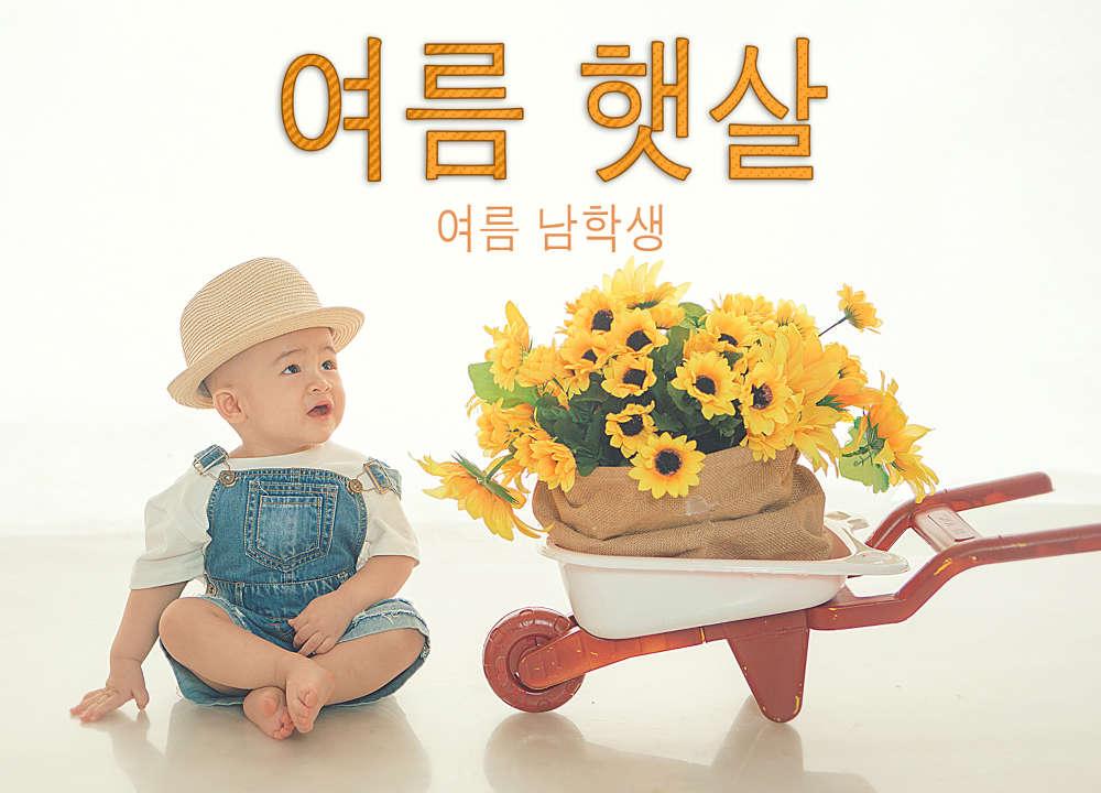 Chụp ảnh cho bé phong cách Hàn Quốc - Donald studio, Chụp hình cho bé phong cách Hàn Quốc, chup anh han quoc, chụp ảnh hàn quốc cho bé